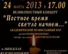 Впервые в Киеве состоится великопостный концерт