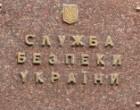 По просьбе УПЦ СБУ рассекречивает свои архивы