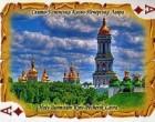 Игральные карты с изображениями храмов и монастырей Киева признаны оскорбительными для верующих