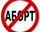 В Верховной Раде зарегистрирован законопроект о запрещении абортов