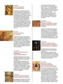 Инфографика: от Пасхи до недели Всех Святых. Цветная Триодь день за днем
