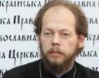 Протоиерей Георгий Коваленко: Визит Папы Римского в Украину должен быть согласован с православными