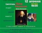 В Российском центре науки и культуры состоится семинар, посвященный святителю Луке Крымскому