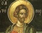 Церковь празднует память святых мучеников Евтропия, Клеоника и Василиска